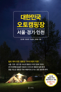대한민국 오토캠핑장  서울 경기 인천