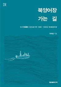 북양어장 가는 길(큰글씨책)