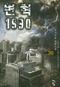 변혁 1990. 30