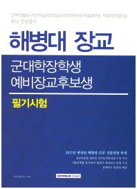 해병대 장교 군대학장학생 예비장교후보생 필기시험(2017)