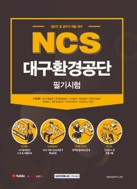 NCS 대구환경공단 필기시험(2021)