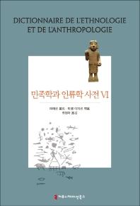민족학과 인류학 사전. 6