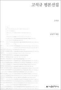 고석규 평론선집