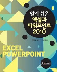 알기 쉬운 엑셀과 파워포인트(2010)