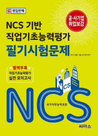 NCS 기반 직업기초능력평가 필기시험문제. 10: 영업판매