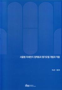 서울형 미세먼지 정책효과 평가모델 개발과 적용