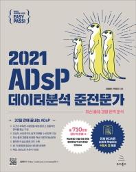 이지패스 ADsP 데이터분석 준전문가(2021)