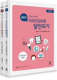김영삼 원장의 치과건강보험 달인되기 세트(2017)