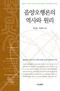음양오행론의 역사와 원리