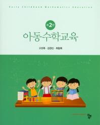 아동수학교육
