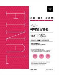 공단기 기출 회독 강훈련 고난도 파이널 국어 1080제(2018)