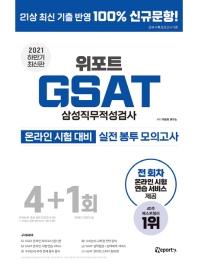 2021 하반기 위포트 GSAT 삼성직무적성검사 실전 봉투 모의고사