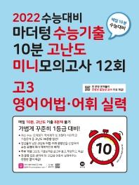 마더텅 고3 영어 어법·어휘 실력 수능기출 10분 고난도 미니모의고사 12회(2021)(2022 수능대비)