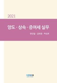 양도·상속·증여세 실무(2021)
