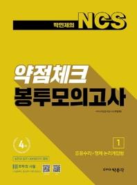 박민제의 NCS 약점체크 봉투모의고사 4회분. 1