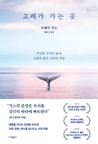 고래가 가는 곳