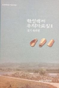 한성백제 유적자료집. 2: 경기북부편