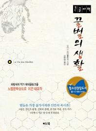 꿀벌의 생활(큰글자책)