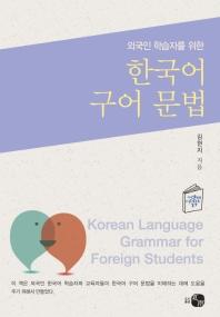 외국인 학습자를 위한 한국어 구어 문법