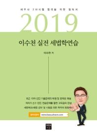 이수천 실전 세법학연습(2019)