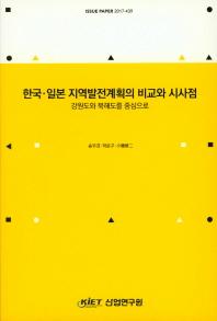 한국 일본 지역발전계획의 비교와 시사점