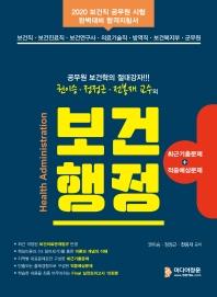 권이승 정정근 전봉재 교수의 보건행정(2020)