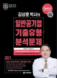 김상훈 박사의 일반공기업 기출유형분석문제(2021)