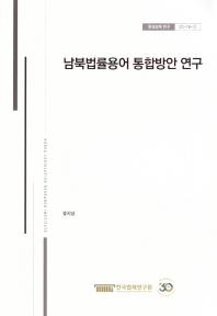 남북법률용어 통합방안 연구