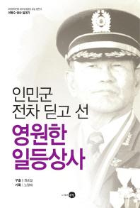 인민군 전차 딛고 선 영원한 일등상사