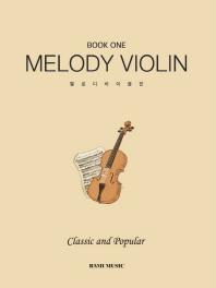 멜로디 바이올린. 1