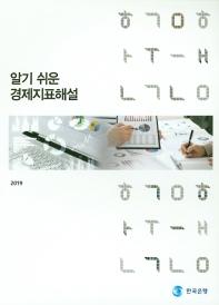 경제지표해설(2019)