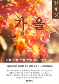 김유정 가을: 감동의 한국문학단편시리즈 022