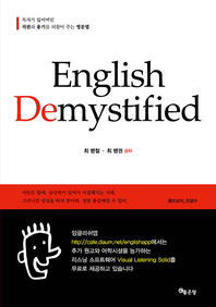 English Demystified