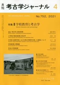 考古學ジャ-ナル 2021.04