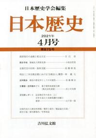 일본역사 日本歷史 2021.04