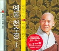 예불 천수경 1(CD)