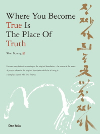 Where You Become Truth Is The Place of Truth 진짜가 되는 곳이 진짜다(영문판)