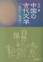 中國の古代文學 2