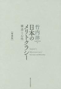日本のメリトクラシ- 構造と心性