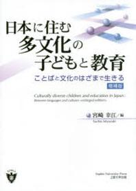 日本に住む多文化の子どもと敎育 ことばと文化のはざまで生きる