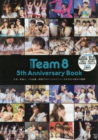 AKB48 TEAM8 5TH ANNIVERSARY BOOK 卒業,新加入,ソロ活動…激變するチ-ム8メンバ-それぞれの成長の軌跡