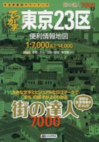 でっか字東京23區便利情報地圖