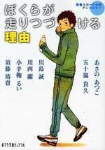 ぼくらが走りつづける理由 靑春スポ―ツ小說アンソロジ―