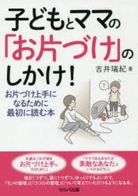 子どもとママの「お片づけ」のしかけ! お片づけ上手になるために最初に讀む本