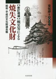 戰災等による燒失文化財 昭和.平成の文化財過去帳