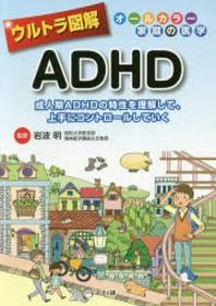 ウルトラ圖解ADHD 成人期ADHDの特性を理解して,上手にコントロ-ルしていく
