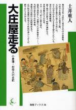 大庄屋走る 小倉藩.村役人の日記
