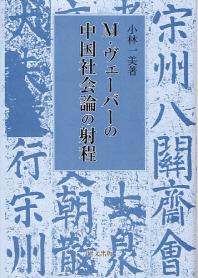 M.ヴェ-バ-の中國社會論の射程