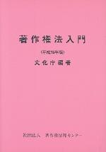 著作權法入門 平成15年版