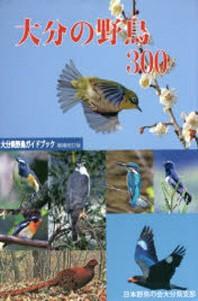 大分の野鳥300 大分縣野鳥ガイドブック